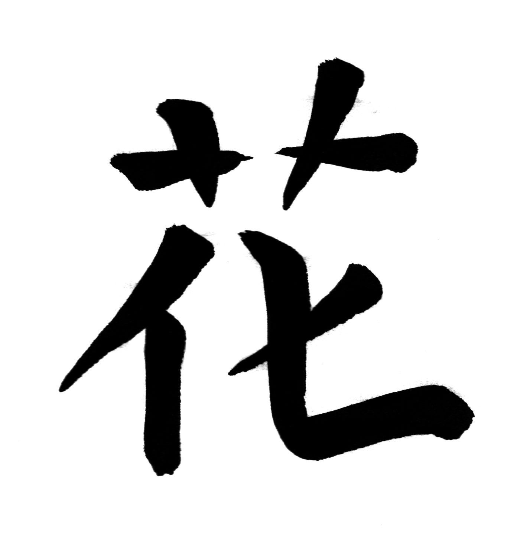 """Ideogramma cinese """"Fiori"""""""