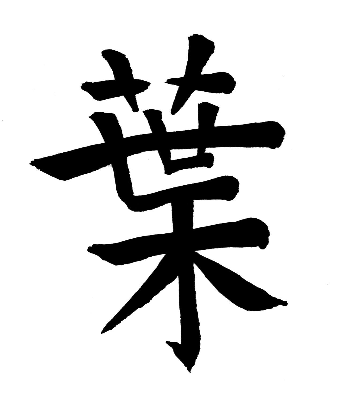 """Ideogramma cinese """"Foglie"""""""
