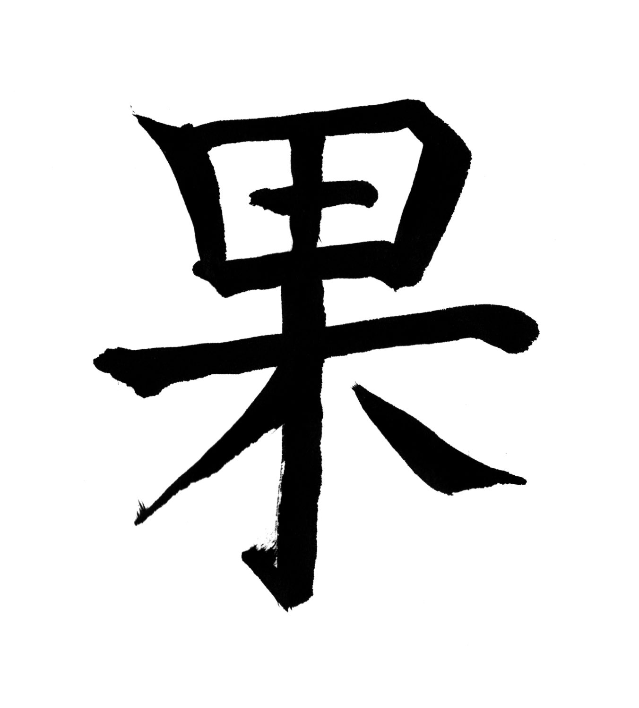 """Ideogramma cinese """"Frutti"""""""