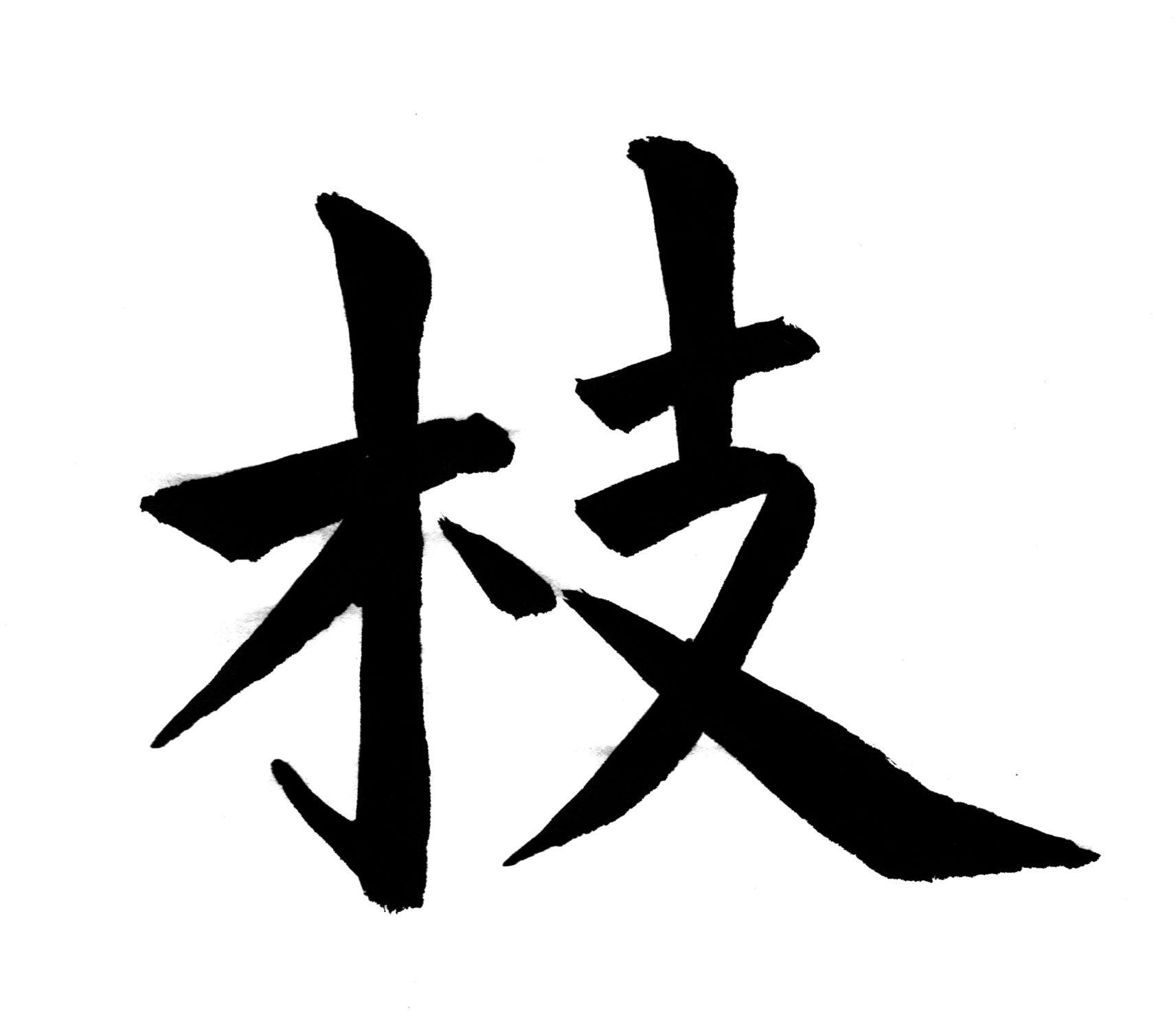 "Ideogramma cinese ""Rami"""