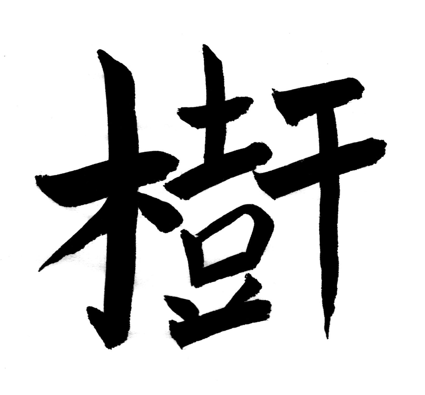 "Ideogramma cinese ""Tronco"""