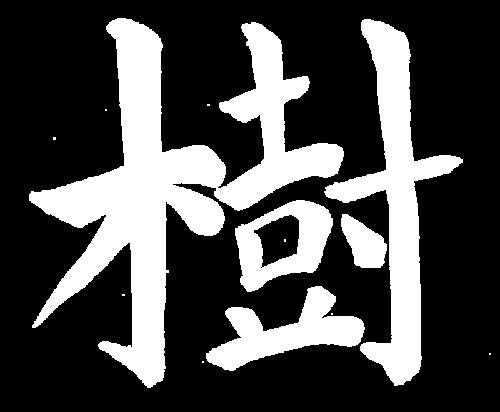 """Ideogramma cinese """"Albero"""""""